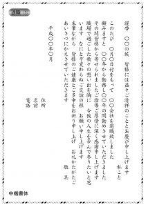 はがき文例サンプル-1