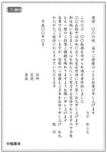 はがき文例サンプル-2