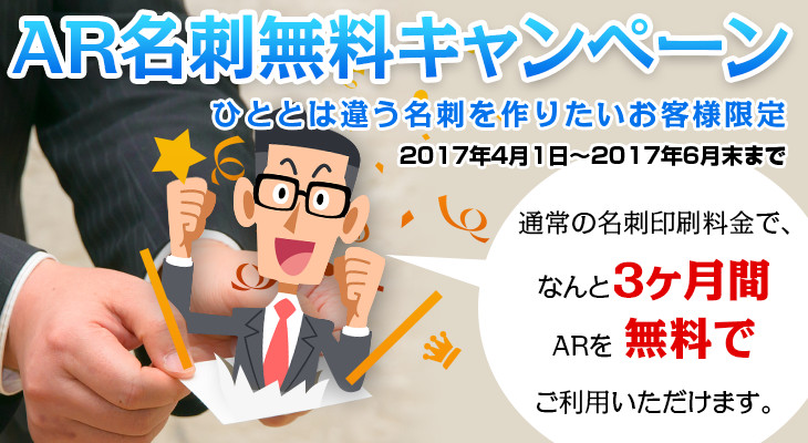 AR名刺無料キャンペーン